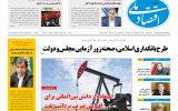 روزنامه ۶ بهمن ۹۸