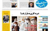 روزنامه ۱۰ اسفند ۹۸