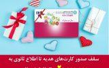 افزایش  کارت هدیه بانک توسعه تعاون به بیست میلیون ریال
