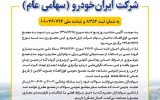 آگهی نحوه برگزاری مجمع عمومی فوق العاده شرکت ایران خودرو