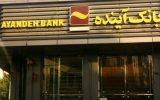 خرید اعتباری از فروشگاههای ایرانمال با طرح «آیندهداران» بانک آینده