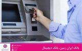 سقف انتقال کارت به کارت و برداشت نقدی بانک ایران زمین به روال قبل برگشت