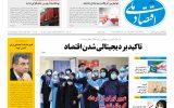 روزنامه ۲۹ اردیبهشت ۹۹