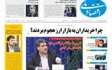 روزنامه ۳۱ اردیبهشت ۹۹