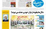 روزنامه اول خرداد۹۹