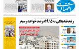 روزنامه ۶ خرداد۹۹