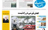 روزنامه ۷ خرداد ۹۹