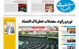 روزنامه ۸ خرداد۹۹