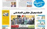 روزنامه ۱۰ خرداد ۹۹