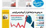 روزنامه ۱۱ خرداد ۹۹