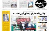 روزنامه ۱۳ خرداد ۹۹