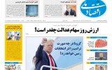 روزنامه ۱۲ خرداد ۹۹